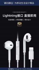 WIWU 302 带线控 苹果手机有线耳机【平耳式】