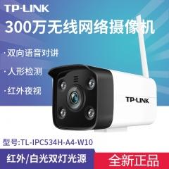 TP-LINK TL-IPC534H-A4-W10 300万双光源全彩警戒无线网络摄像机
