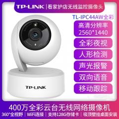 TP-LINK TL-IPC44AW全彩 400万双光源云台无线网络摄像机